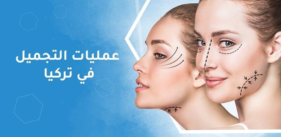 اسعار عمليات التجميل في